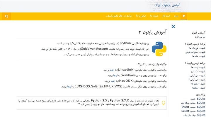 iran-phyton